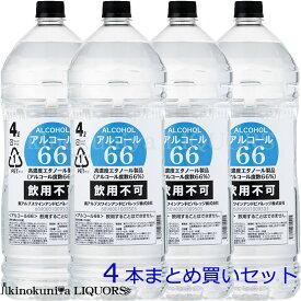 ケース販売【4本セット】アルコール66 4L(4000ml・4リッター) 製造者:南アルプスワインアンドビバレッジ【飲用不可】(医薬品や医薬部外品ではありません)