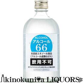アルコール66 / 500ml瓶 製造者:南アルプスワインアンドビバレッジ【飲用不可】(医薬品や医薬部外品ではありません)