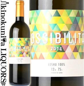 オーバーシーズ / ポッシビリタ [2014] 白ワイン やや辛口 750ml / 日本 山梨 南アルプス OVERSEAS POSSIBILITA 日本ワイン 国産ワイン