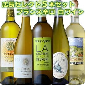 フランス 白ワイン 辛口 5本セット 白辛口飲み比べ/ 南西地方〜ラングドック&ルーシヨン セレクト【送料無料】【送料込】[福箱][福袋][あす楽] やや辛口も入っています