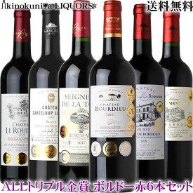 ALLトリプル金賞 ボルドー金賞受賞赤ワイン6本セット >>>第41弾<<<【送料無料】 赤ワイン フルボディ&ミディアムボディ/フランスワインの王道ワイン【福箱】【福袋】【あす楽】金メダル22個獲得