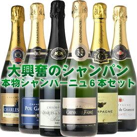 大興奮のシャンパーニュ6本セット (本物シャンパンのみでこの価格) フランス シャンパーニュ地方 CHAMPAGNE だけのセット