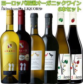 有機農法で造られた 厳選オーガニックワイン6本セット / ヨーロッパ主要産地の選りすぐりオーガニック認証取得 イタリア、スペイン 赤ワイン3本 白ワイン3本【送料無料】