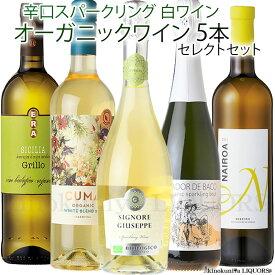 オーガニックワイン 泡と白5本セット【送料無料】辛口スパークリングワイン2本 / 辛口白ワイン3本をセット / イタリア、スペイン、アルゼンチン産 オーガニックワインを選りすぐり