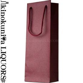 1本用手提げ袋(てさげぶくろ)ワイン 日本酒 焼酎 中瓶用/一般的なワインボトルや日本酒720ml瓶がちょうど1本入るサイズです