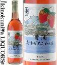 はこだてワイン / 豊浦スイートいちごわいん [NV] フルーツワイン 甘口 720ml / 北海道 豊浦町 HAKODATE WINE Toyoura…