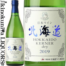 日本ワイン 北海道ケルナー ドライJ [2019] 白ワイン 辛口 720ml / 北海道 北海道ワイン株式会社 HOKKAIDO KERNER DRY (J)