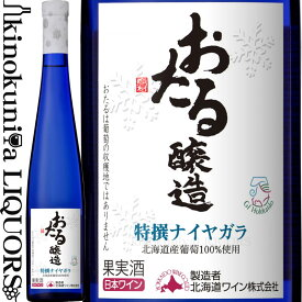 北海道ワイン / おたる醸造 凍結仕込み ナイヤガラ 白 [2019] 白ワイン 甘口 375ml / 日本 北海道 北海道ワイン 余市産 おたるワイン