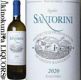 サントリーニ アシルティコ [2020] 白ワイン 辛口 750ml / ギリシャ エーゲ海 サントリーニ島 PDOサントリーニ / Domaine Sigalas ドメーヌ シガラス Santorini Assyrtiko