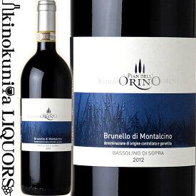 ピアン デッロリーノ / ブルネッロ ディ モンタルチーノ バッソリーノ ディ ソプラ [2012] 赤ワイン フルボディ 750ml / イタリア トスカーナ D.O.C.G BRUNELLO DI MONTALCINO PIAN DELL'ORINO BRUNELLO DI MONTALCINO BASSOLINO DI SOPRA ワイン アドヴォケイト 97点