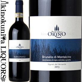 ピアン デッロリーノ / ブルネッロ ディ モンタルチーノ ヴィニェティ デル ヴェルサンテ [2013] 赤ワイン フルボディ 750ml / イタリア トスカーナ D.O.C.G PIAN DELL'ORINO BRUNELLO DI MONTALCINO VIGNETI DEL VERSANTE ワイン アドヴォケイト 95点