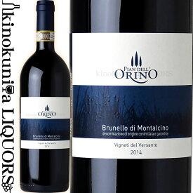 ピアン デッロリーノ / ブルネッロ ディ モンタルチーノ ヴィニェティ デル ヴェルサンテ [2014] 赤ワイン フルボディ 750ml / イタリア トスカーナ D.O.C.G PIAN DELL'ORINO BRUNELLO DI MONTALCINO VIGNETI DEL VERSANTE ワイン アドヴォケイト 94点
