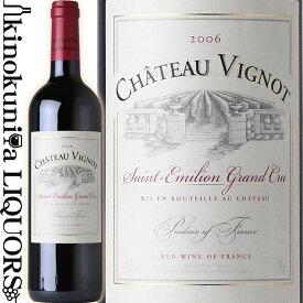 シャトー ヴィニョー [2006] 赤ワイン ミディアムボディ 750ml / フランス ボルドー AOC サンテミリオン グラン クリュ Chateau Vignot
