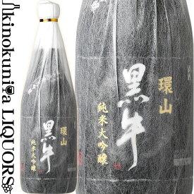 純米大吟醸 環山黒牛(かんざん くろうし)720ml 名手酒造店(和歌山県海南市)の地酒 純米大吟醸 紀州和歌山の清酒 日本酒 伸びやかで広がりのある味わいとおだやかな香りがあり、まろやかさと旨みがありながらも後に引かない綺麗な逸品。