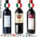 イタリアワイン 赤ワイン3本セット ミディアムボディ 750ml【送料無料S】【送料無料 送料込み】【飲み比べS】【セットS】【赤S】【セレクトS】【福箱 福袋】【楽ギフ_のし宛書】【ギフト 贈り物】