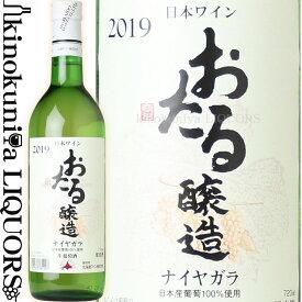 おたるナイヤガラ [2020] 白ワイン やや甘口 720ml/北海道ワイン おたる醸造 北海道産葡萄 生葡萄酒/国産ワイン 日本ワイン 小樽ワイン(ナイアガラ)