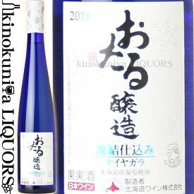 おたる醸造 凍結仕込み ナイヤガラ 白 [2018] 白ワイン 甘口 375ml / 北海道ワイン 株式会社 余市産 おたるワイン/北海道産葡萄を原料とした、「日本ワイン」カテゴリーに属するワインです 小樽ワイン(ナイアガラ)