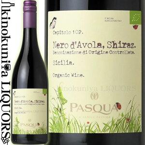 パスクア / オーガニック ネーロ ダヴォラ シラーズ シチリア赤 [2014] 赤ワイン ミディアムボディ 750ml / イタリア シチーリア IGT Pasqua Nero d'Avola - Shiraz Terre Siciliane【あす楽】