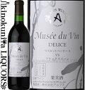 ミュゼドゥヴァン デュース マスカットベーリーA vs ブラッククイーン [20**] 720ml 赤ワイン ミディアムボディ/日本 長野県 アルプスワイン