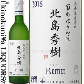 葡萄作りの匠 北島秀樹ケルナー [2018][2019] 白ワイン 辛口 720ml / 日本 北海道 北海道ワイン 余市 日本ワイン 国産ワイン