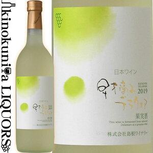 島根ワイナリー / 早摘みデラウェア [2019] 白ワイン やや甘口 720ml / 日本 島根県 Shimane Winery HAYADUMI DELAWARE 日本ワイン