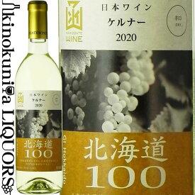 はこだてわいん / 北海道100 ケルナー [2018] 白ワイン やや甘口 720ml / 日本 北海道 HAKODATE WINE Hokkaido100 Kerner 日本ワイン 函館ワイン はこだてワイン