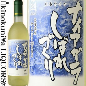 はこだてわいん / ナイアガラ しばれづくり [NV] 白ワイン 甘口 720ml / 日本 北海道 HAKODATE WINE 日本ワイン 函館ワイン はこだてワイン