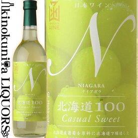 はこだてわいん / 北海道100 ナイアガラ [NV] 白ワイン やや甘口 720ml / 日本 北海道 HAKODATE WINE Hokkaidou 100 NIAGARA Casual Sweet 日本ワイン 函館ワイン はこだてワイン