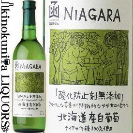 はこだてわいん / 酸化防止剤無添加 ナイアガラ白 [NV] 白ワイン 甘口 720ml / 日本 北海道 HAKODATE WINE 日本ワイン 函館ワイン はこだてワイン