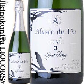 ミュゼドゥヴァン オアシス 3 スパークリング [NV] 白スパークリングワイン 辛口 750ml / 日本 長野 塩尻 株式会社アルプス ARUPUSU Musee du Vin oasis 3 日本ワイン