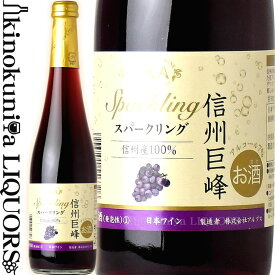 信州巨峰スパークリング [NV] スパークリングワイン やや甘口 500ml / 日本 長野県塩尻市 信州 アルプスワイン 株式会社アルプス 信州巨峰Sparkling 日本ワイン