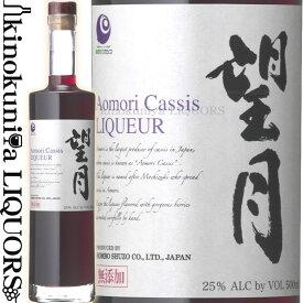 望月(もちづき)Aomori Cassis 500ml/アルコール度数 25%/エキス分 40%/本坊酒造 鹿児島工場 国産 青森県産カシ 100%使用リキュール