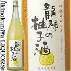和歌のめぐみ「龍神の柚子酒」1800ml世界一統【和歌山県産】【果実酒】