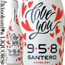 サンテロ / ラヴ ユー エクストラ ドライ 958 [NV] スパークリングワイン 白ワイン やや辛口 750ml / イタリア ピエモンテ ヴィーノ スプマンテ / Santero F.lli & C. S.p.a.958 Santero Love You Extra Dry 9 5 8