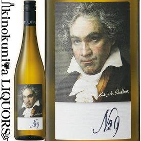 グリューナー ヴェルトリーナー ベートーヴェン 第九ラベル [2018] 白ワイン 辛口 750ml / オーストリア ウィーン クヴァリテーツヴァイン Gruner Veltliner Beethoven No.9