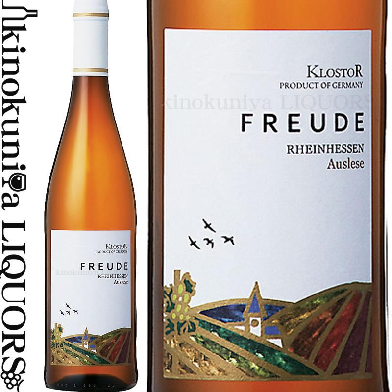 フロイデ/ラインヘッセン アウスレーゼ [2016][2017] 白ワイン甘口 750ml ドイツ ラインヘッセン Q.m.P. Freude Rheinhessen Auslese