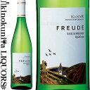 フロイデ/ラインヘッセン シュペートレーゼ [2015][2017] 白ワイン 甘口 750ml ドイツ ラインヘッセン Q.m.P. Freude Rheinhessen Spatlese