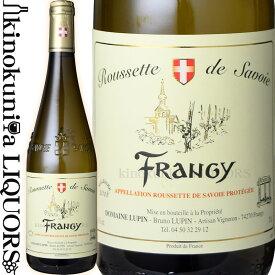 ルーセット ド サヴォワ フランジー [2018] 白ワイン 辛口 750ml / フランス サヴォワ A.O.P.ルーセット・ド・サヴォワ / リュパン Lupin Roussette de Savoie Frangy リュット・レゾネ