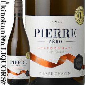 ピエール・ゼロ シャルドネ[NV]/白ワイン 辛口 750mlフランス/ドメーヌ・ピエール・シャヴァン SARL Domaines Pierre Chavin Pierre Zero Chardonnay/アルコール度数 0%フランス産ワインテイスト飲料/ノンアルコールワイン