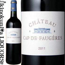 【家飲み応援セール】シャトー カップ ド フォジェール [2011] 赤ワイン フルボディ 750ml / フランス ボルドー A.O.C.カスティヨン コート ド ボルドー Chateau Cap de Faugeres