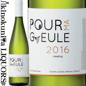 クロ デ フ / プール マ ギュール リースリング [2016] 白ワイン 辛口 750ml / チリ サウス イタタ ヴァレーD.O. Clos des Fous Pour Ma Gueule Riesling クロ・デ・フ