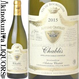 アントワーヌ シャトレ / シャブリ クラシック [2018] 白ワイン 辛口 750ml / フランス ブルゴーニュ シャブリAntoine Chatelet Chablis