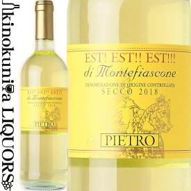 ピエトロ エスト!エスト!!エスト!!!ディ モンテフィアスコーネ [2018] 白ワイン 辛口 750ml / イタリア ラッツィオ DOC Pietro Est! Est!! Est!!! di Montefiascone