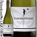 サマーハウス/マールボロ ソーヴィニヨン・ブラン[2017][2018] 白ワイン 辛口 750ml ニュージーランド マールボロ Summer House Sauvignon Blanc Marlborough サマー・ハウス マスター・オブ・ワイン監修の本格派ソーヴィニヨン・ブラン