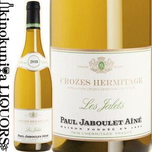 ポール ジャブレ エネ / クローズ エルミタージュ レ ジャレ ブラン [2018] 白ワイン 辛口 750ml / フランス 北部ローヌ ACクローズ エルミタージュ Paul Jaboulet Aine Le Crozes Hermitage Les Jalets Blanc クロ