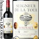 ■ケース販売■12本×1箱■セニョール・ド・ラトゥール [2017] 赤ワイン ミディアムボディ/フランス AOC ボルドー BORDEAUX Seigneur De La Tour 業務店様向けケース販売 まとめ買い