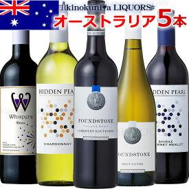 オーストラリアワイン 5本セット 赤ワイン3本(フルボディ、ミディアムボディ)、スパークリングワイン白1本、白ワイン辛口1本 【送料無料S】【ワインセットS】【ミックスS】【セレクトS】【飲み比べS】【楽ギフ_のし宛書】【あす楽】