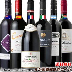 銘醸の地 6か国 赤ワイン6本セット 各750ml フランス イタリア スペイン オーストラリア アルゼンチン 南アフリカ ミディアムボディ〜フルボディ【送料無料】【飲み比べ】