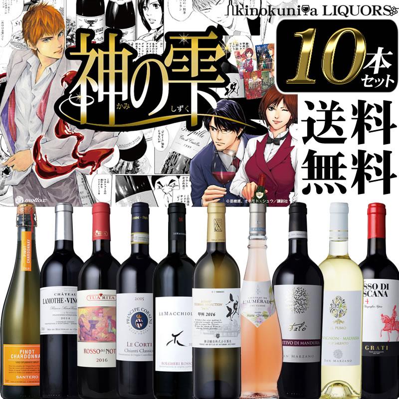 神の雫ワイン10本セット【送料無料】漫画「神の雫」「マリアージュ」に登場したワイン10本セット登場人物 本間チョースケのモデルでもあるスーパーバイザー本間敦が厳選したワインをセットにしました