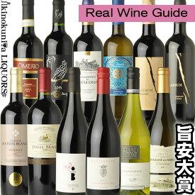 旨安大賞ワイン12本おまとめセット【送料無料】リアルワインガイドで2018秋 63号で 旨安大賞ワインは今も旨安大賞ワイン?の企画で登場したワインの中からセットにしました